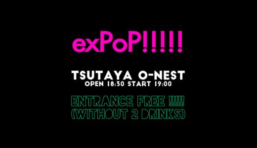 一ヶ月頑張ったご褒美に、exPOP!!!!!という無料ライブの選択肢を。