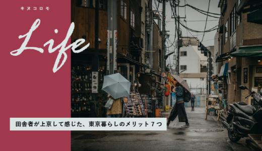 田舎者が上京して感じた、東京暮らしのメリット7つ
