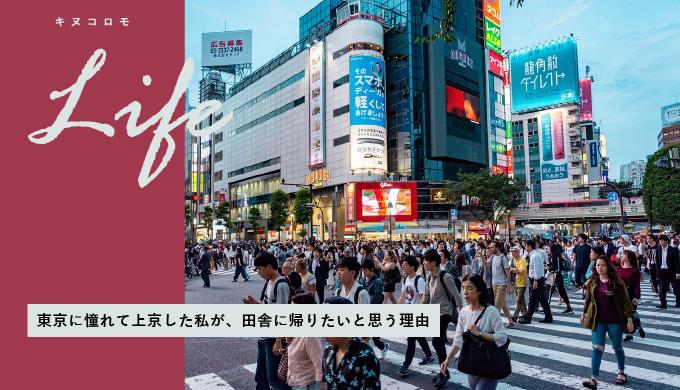 東京に憧れて上京した私が、田舎に帰りたいと思う理由