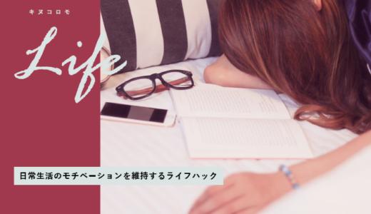疲れたOL向け、日常生活のモチベーションを維持するライフハック
