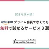 試さなきゃ損!Amazonで無料で試せて生活の質を上げるサービス