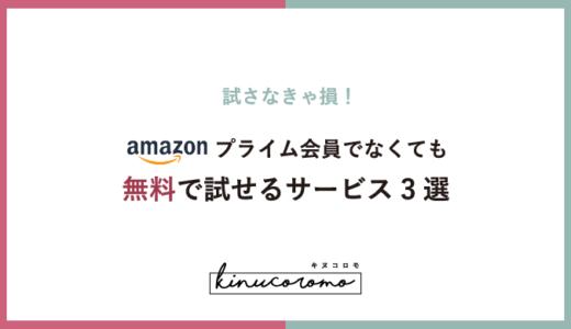1ヶ月無料!Amazonで試せる、生活の質を上げるサービス3選