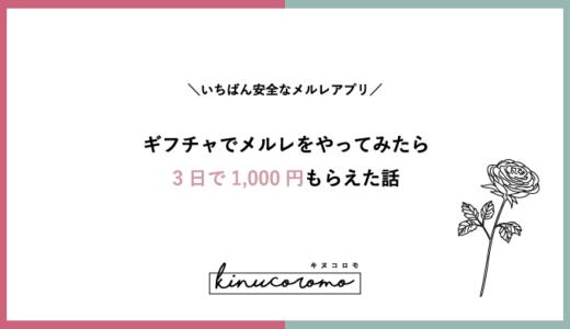 怖くないメルレ「ギフチャ」をやってみたら3日で1,000円もらえた話(紹介コードあり)