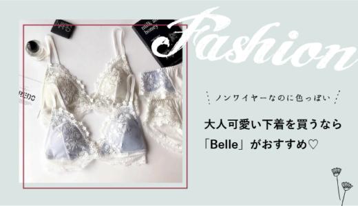 【レポあり】ノンワイヤーなのに色っぽい。大人可愛い下着を買うなら「Belle」で♡