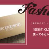 アラサーがファッションレンタル「EDIST. CLOSET」を使ってみたレポ