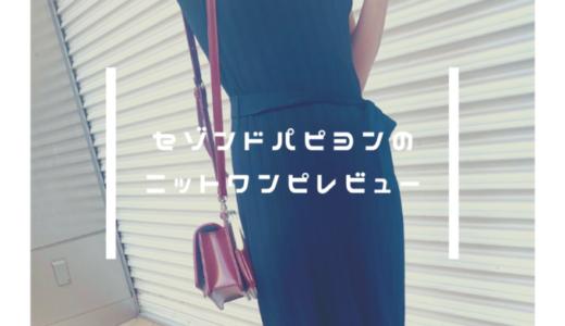 セゾンドパピヨンのニットワンピが夏にぴったり♡着心地をレビュー!