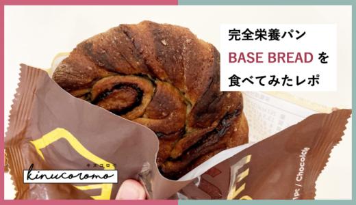 完全栄養パン「BASE BREAD」を食べてみたレポ