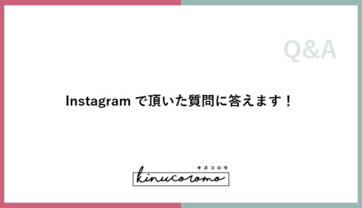 Instagramで頂いた質問に答えます!
