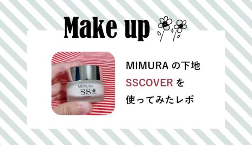 夏のヨレ防止に!MIMURAの下地【SMOOTH SKIN COVER】を使ってみたレポ