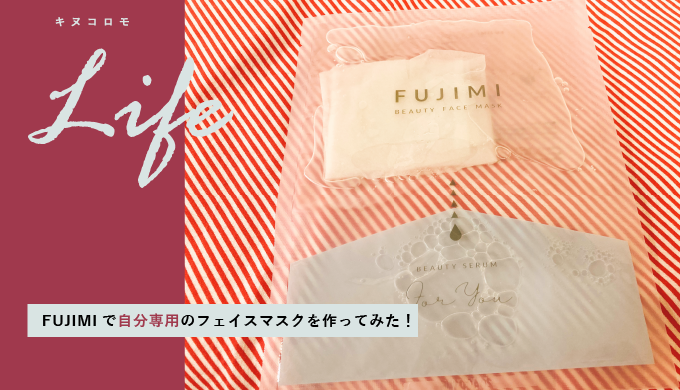 fujimiフェイスマスクの口コミ・感想