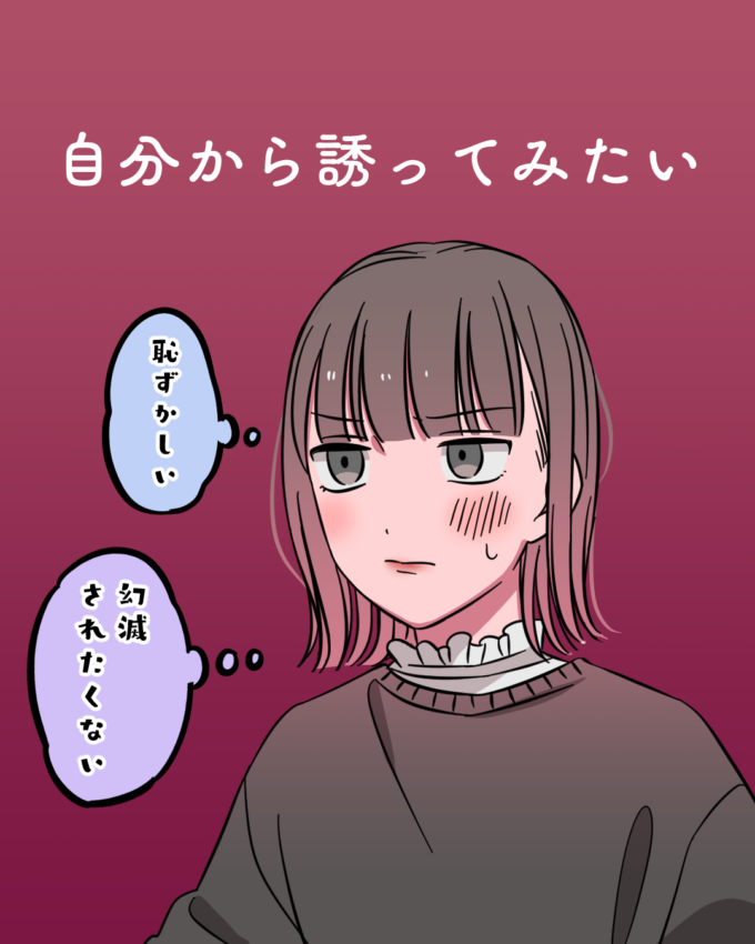 漫画 ラブ コスメ