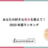 香水ランキング2020