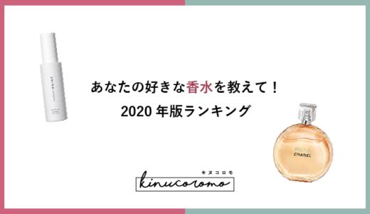 あなたの好きな香水を教えて!2020年版結果発表