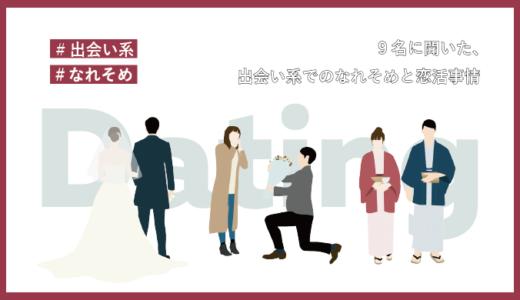 【女性向け】9名に聞いた、出会い系でのなれそめと恋活事情