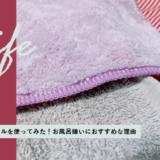 髪のためのハホニコタオルを使った感想!お風呂が面倒な人におすすめな理由って?
