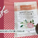 iroha MOIST BATHを使ってみたレポ