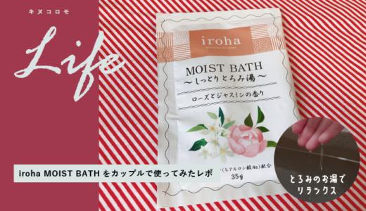 カップルで使うと楽しい入浴剤♡iroha MOIST BATHを使ってみたレポ