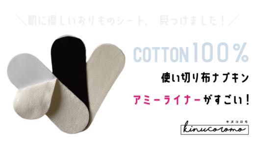 コットン100%でムレにくい♡アミーライナー(使い切り布ナプキン)がすごい!