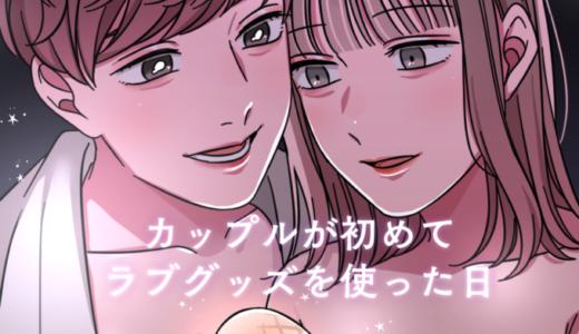 【カップルエッセイ】交際3年目の同棲カップルが初めてiroha ukidamaを使った日