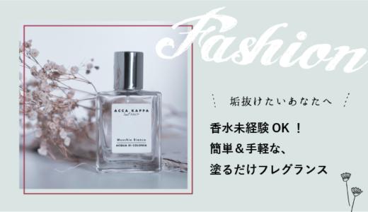 香水以外でいい香りを纏いたい!香水苦手におすすめ、塗るだけフレグランス3選