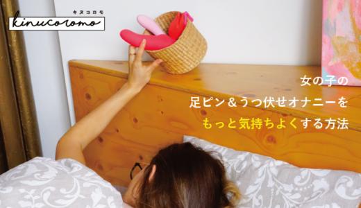 【女の子専用!】足ピン&うつ伏せオナニーをもっと気持ちよくする4つの方法