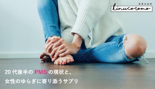 生理前辛すぎ!20代後半のPMSの症状と、女性のゆらぎに寄り添うサプリ4選