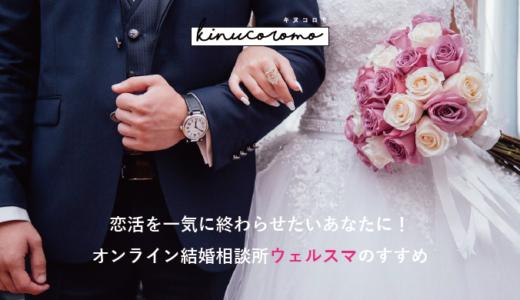 恋活を一気に終わらせるなら「ウェルスマ」!オンライン婚活とマッチングアプリの違いって?