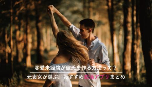 恋愛未経験が彼氏を作る方法って?元喪女が選ぶ、おすすめ恋活アプリ5選【2021年版】