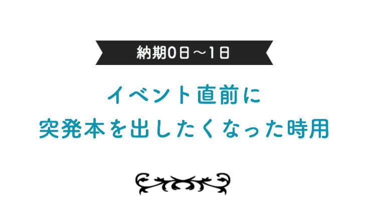 【激短納期】イベント3日前に突発コピ本を作りたくなった時用の印刷所メモ