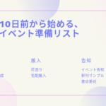 【荷造りから告知まで】開催10日前から始める、同人イベント準備リスト
