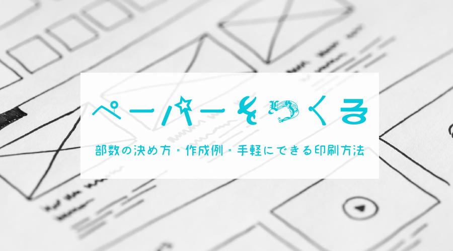 同人イベント用のペーパーって?部数の決め方や作成例、手軽にできる印刷方法を紹介!