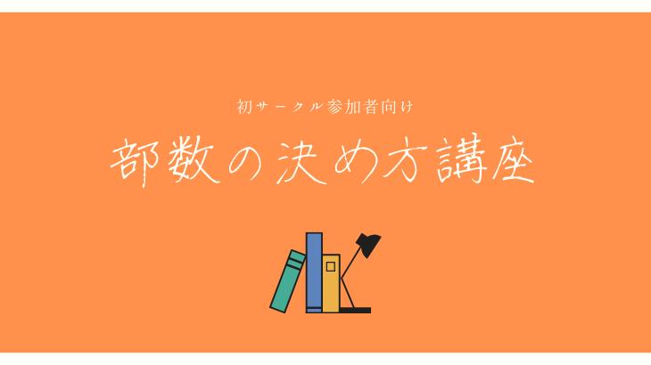 【イベント形態別】初サークル参加者のための部数の決め方講座