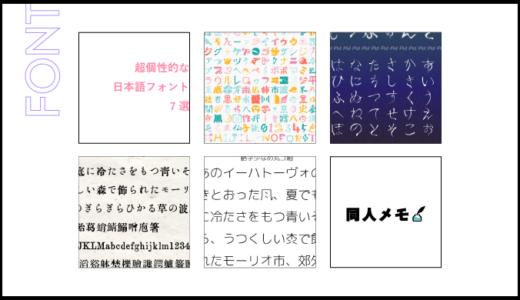 【商用可能】こんな書体見たことない!超個性的な日本語フリーフォント7種類