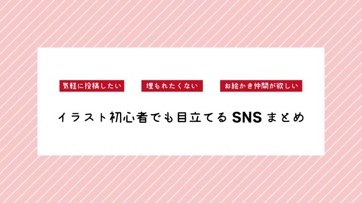 イラスト初心者向けSNS