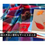 敷き布とサークル布の購入方法
