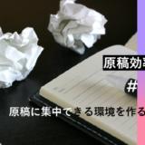 原稿に集中できる環境の作り方