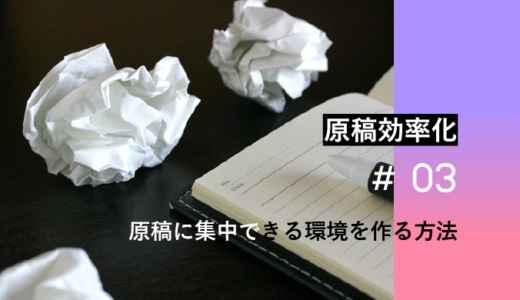作業が捗る!新刊の原稿に集中できる環境を作る10つの方法