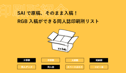 【SAI対応】料金内で表紙・本文のRGB入稿ができる同人誌印刷所8選
