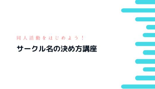【同人活動用】サークル名の決め方講座