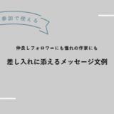 同人イベントでの差し入れに添えるメッセージ