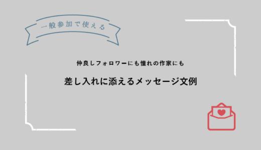 同人イベントで使える、差し入れに添えるメッセージ文例
