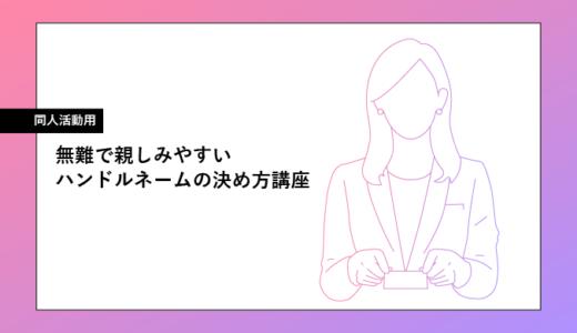 【同人活動用】無難で親しみやすいハンドルネームの決め方講座