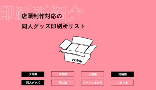 【2020年東京版】店頭制作対応の同人グッズ印刷所リスト
