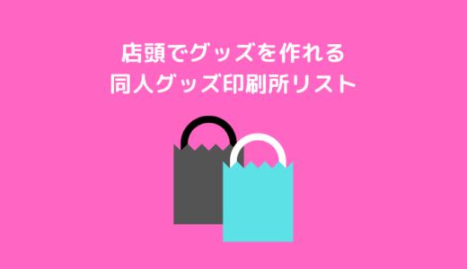 【2019年東京版】店頭制作対応の同人グッズ印刷所リスト