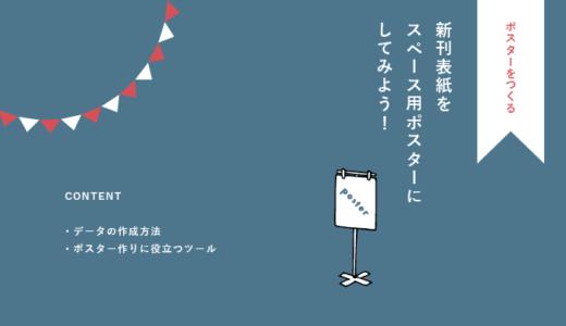 新刊表紙をスペース用ポスターにしてみよう!(データ作成方法・お役立ちツール)