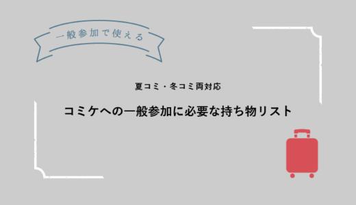 【C97対応】コミケへの一般参加に必要な持ち物リスト