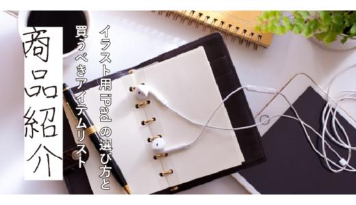 【iPad proでイラスト制作】楽に本体を選ぶ方法と同時購入すべきものリスト