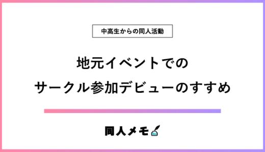 【中高生向け】地元イベントでのサークル参加デビューのすすめ