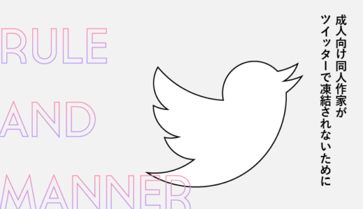 【Twitter】成人向け同人作家のための凍結防止策