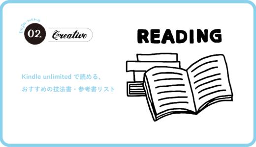 【画力向上に!】Kindle unlimitedで読める、イラスト技法書・参考書リスト